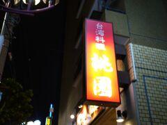 仕方ない、どこかで食べるべ。  「台湾料理 桃園」 うっ・・なんという皮肉。  ※雨降ってます。傘ないけど。