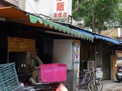 身軽になったし予定も決まったし、宿の傘も借りたし。 松山の「民生炒飯」まで行ってみた。  13:15 ガーン、昼の営業終わってる・・・  昼は11時~14時だと思ったが、13時まで?「今天休息」の文字。 ここおは何年か前の台湾チャーハン人気投票で1位になったというお店 http://lovetaiwan.hatenadiary.jp/entry/2017/05/21/100000  琉球新報(2013年の記事) https://ryukyushimpo.jp/news/prentry-215757.html?fb_ref=Default