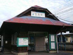 明智駅 (可児市)