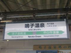 鳴子温泉駅に到着。 新庄13:01ー14:04鳴子温泉  長くなったので宮城県編へ続く。