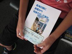 5年前の旅の記録の冊子。これを手に5年前と同じ場所で記念撮影をする予定です。