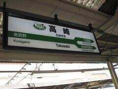高崎駅。信越本線と上越線が分岐します。