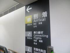 20時41分(ここから日本時間) 無事名古屋に到着