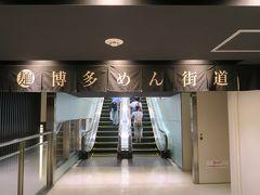 博多駅に移動して、まずは金券ショップで諫早駅行きの乗車券&特急券を購入。 その後は博多めん街道に向かってお昼ごはん。