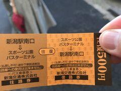 往復500円。