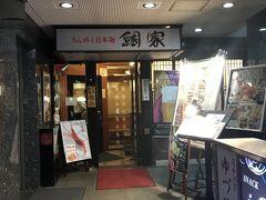 新潟駅に戻り、知り合いのおすすめ、鯛家さんへ。