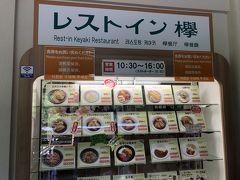 欅平の駅に到着。2階のレストランで昼食。私は富山ブラックとビールを選択。