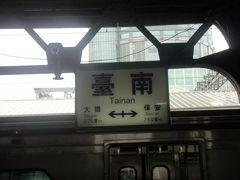 で……あっという間に台南駅着。