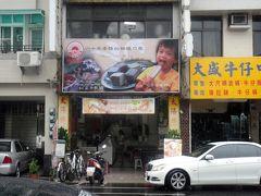 で……道を間違って民権路一段辺りをウロウロしていると、アレ「太陽牌冰品」の看板がありました。  この店は、台南市で50年以上にわたりタロイモアイスとアイスキャンディーを売っていることで有名です。なので即入店。