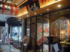 で、更にトコトコ歩き、近くにオヤジお気に入りの「度小月」があるので入店。