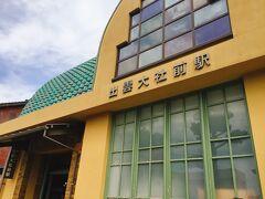 一畑電鉄の出雲大社前駅です。 時間が合えば、JRの駅だけじゃなくこっちも使ってみたかったなあ。