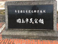 因島市民会館