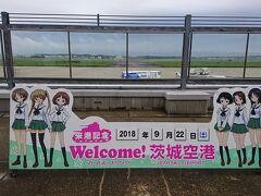 大家好!  「ひと月、ひと旅」を目標?としておりますが  久しぶりの遠出になりました。  出発は茨城空港からスカイマークで。 弟に送ってもらいました。  ちなみに空港手前の交差点に 北海道発の セイコーマートがあります。 茨城にもたまに見かけるんですよ。  マイナーな茨空ですが 羽田、成田が、先日の関空のような非常事態になったら 活躍してくれるはずです。