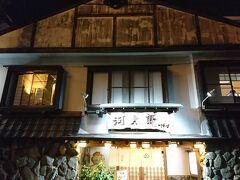 イカの活造りが食べたくて 2日前に予約した、有名店 河太郎。  歴史ある店構えです。