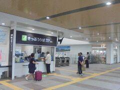 岩国駅 岩国から本郷駅まで乗車券購入  注:100km超えるので 途中下車可能になる。