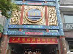 全聚徳 (前門店)