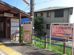 天竜浜名湖鉄道のディーゼルカーと違って電車のせいか、駅間では単線であるにもかかわらず90km/hぐらいで快走してきましたが、「のりかえ改札口」がある吉良吉田駅の一つ前の三河鳥羽駅で、しばし足止め。  名鉄本線で遅れがあったとかで、これに接続する列車も待ち合わせのために停まってしまって、名鉄本線からかなり離れたここでも、待ちぼうけをくらうことになってしまいました。