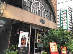 九州最古の喫茶店といわれている「ツル茶ん」でランチです。