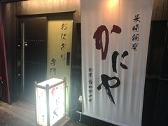 長崎の夜のしめといえば、「かにや」ですね。