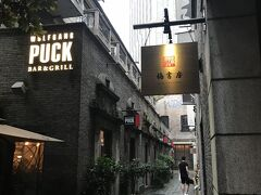 上海市内に戻ってきて、新天地へ。 ガイドさん、何とかツアーに組み込まれている場所へ行けるよう考えてくれているのがよくわかりました。