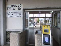 9月22日(土)  お昼前の北陸本線に乗る。ついに福井県もICOCAが使えるようになりました。^^ 私がもっているのはSUICAですが。