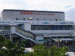 デッキで直結している大阪南港フェリーターミナルへ。