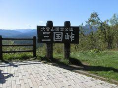 第五音更川橋梁から大雪山国立公園「三国峠」に来ました。