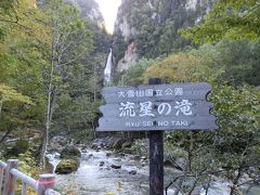 石狩川左岸の断崖に「流星の滝」があります。標高1,000m、落差90メートルの直線的に落下する滝です。流星の滝は高さのある断崖を太い1本の線となって流れ落ちる力強さから雄滝とも呼ばれています。