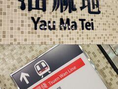 中環に行くのなら、油麻地で、荃湾線に乗り換えて…