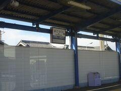 小さい駅にもコツコツ停まる各駅停車。 箱作(はこつくり)駅。