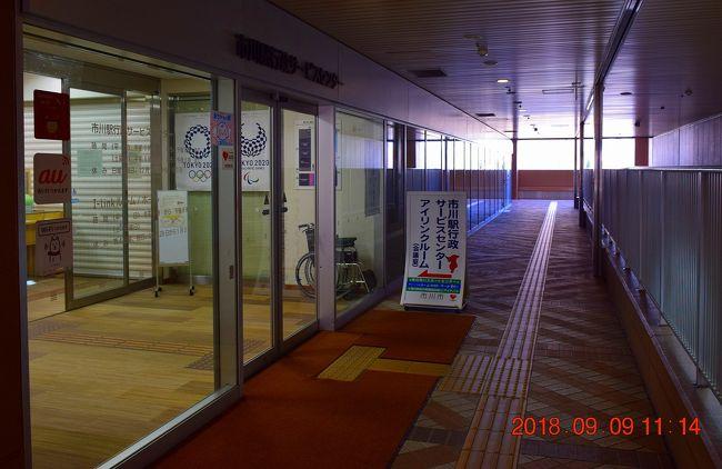 センター 市川 パスポート パスポートの切替申請(有効中のパスポートをお持ちの方)/千葉県