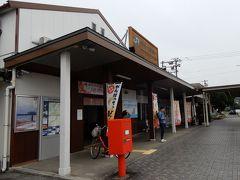 伊予大洲駅
