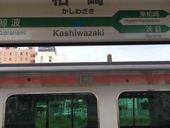 柏崎で吉田行きに乗り換え。