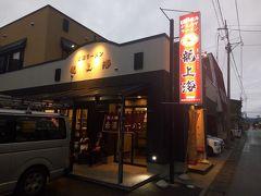 山形最後に訪れたのはこちら。 龍上海本店です! 新横浜のラーメン博物館で食べて以来、あこがれのお店でした!