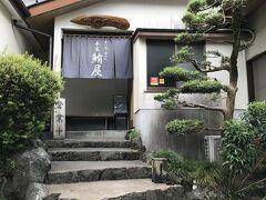 伊豆高原駅についたらまずは腹ごしらえ。 駅から徒歩5分ほどのところにある鮪屋さんに行ってみました。