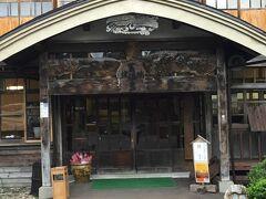 創業は明治42年(1909年)という。 最期はこの地に本籍を移した大町桂月資料館も館内にある。