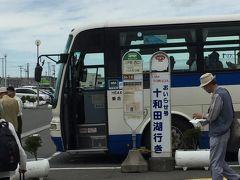 いなほ2号で、新潟まで戻って、すかさずみどりの窓口へ行くが、予定していた、はやぶさ51号は大宮からの空席が無く、それでは、と仙台から先の指定券のみとし、仙台まではやまびこの自由席で行く事にした。  午後1時前に八戸駅に到着。 観光案内所で、奥入瀬渓流の散策マップをもらってバスに乗車。乗車は10名強だが、半分近くが、十和田市現代美術館で降りていく。