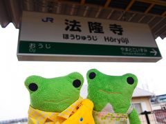 ずっと行こうと思っていてなかなか実行に移せなかった奈良散歩。 法隆寺駅で下車です。 関西に住んでから1度も奈良に来た事がありませんでした。 勿体ない!!