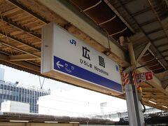 広島行きに乗り、一路広島へ。 途中駅から人がたくさん乗り、満杯のままに広島に到着。  (次へ→ http://4travel.jp/travelogue/11408253 )