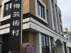 ステンドグラス美術館 (旧高橋倉庫)