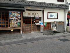 寺田屋見学が終わったので、予約していた鳥せいへ。ここ人気店なので、予約必須です。