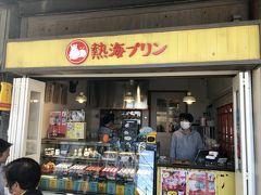 商店街を抜けてすぐ 熱海プリン いつもは行列 今日は空いてる。