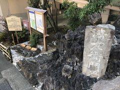 旅館の近くにある熱海七湯の一つ  清左衛門の湯