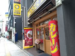 大街道駅からすぐの、「CoCo壱番屋・松山一番町店」。 なぜ、ココイチに来たかと言うと・・・