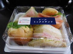 8:30  本日も伊丹空港から出発です♪  17番ゲートそばのスカイストアーズでサンドイッチを購入していざ羽田へ!