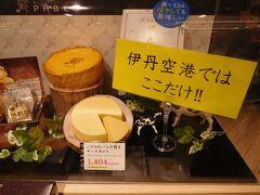 16:50  15:30発の便で伊丹に戻ってきました。  今日は時間があるので、お土産はあえて伊丹空港で買うことに。  パブロのチーズケーキ、常温で日持ちするものがあったのでこちらにしました(1404円)。