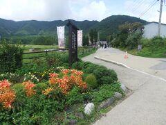 9月14日(金)南会津、下野街道宿場「大内宿」に入ります。