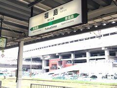 やっと福島駅でトイレ休憩します。  電車に付いてるけどなんとなく入りずらくて・・まだまだですね(^_^;)  1本遅らせても15時過ぎには仙台に着けそうです。