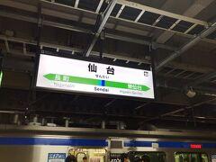 ようやく乗り継いて仙台駅に到着しました!  仙台空港行きの直通電車も出ていて便利そうですね。
