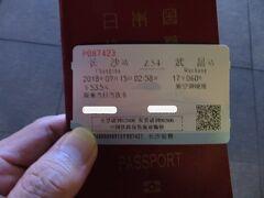 00時18分 切符を購入しました。2時58分発武昌行きノンストップ便です。武昌駅6時19分着で3時間21分で着きます。